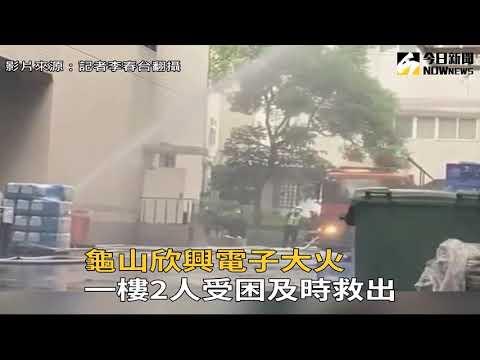 龜山欣興電子大火 一樓2人受困及時就出