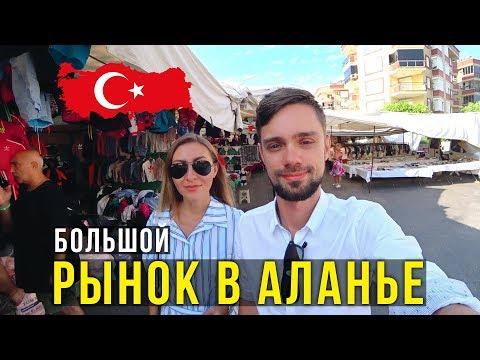 Турция, Рынок в Аланье - ВСЁ ОЧЕНЬ ДЁШЕВО, Фрукты, Одежда, БРЕНДЫ, Едим Лепёшки