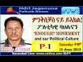ምንቅስቓስ ናይ ይኣክልን ፖለቲካዊ ባህልናን: by Veteran Ahmed Al Kaissi (at Hdri Jeganuna 15-June-2019) P-1