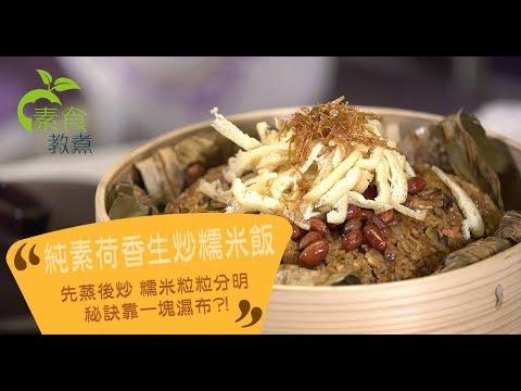 《素食教煮》第三十一集 ── 純素荷香生炒糯米飯