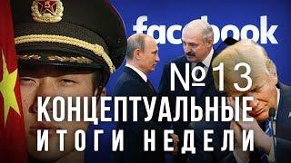 """""""Цветная революция"""" в Китае, референдум по Белоруссии, импичмент Трампу,  Facebook собирает данные"""