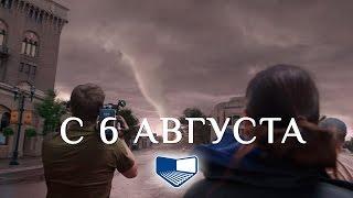 «Навстречу шторму» — фильм в СИНЕМА ПАРК