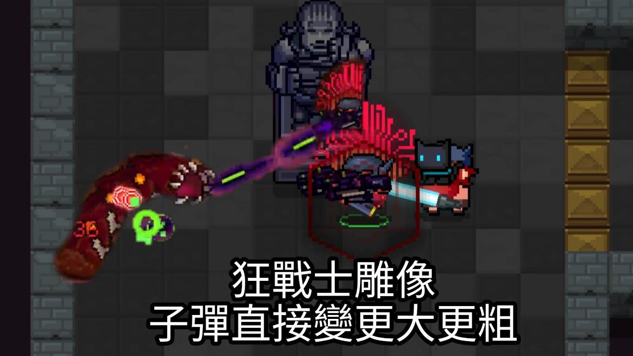 元氣騎士虛#55 「狂戰士雕像!水晶蟲」 - YouTube