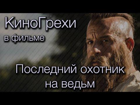 КиноГрехи в фильме Последний охотник на ведьм | KinoDro