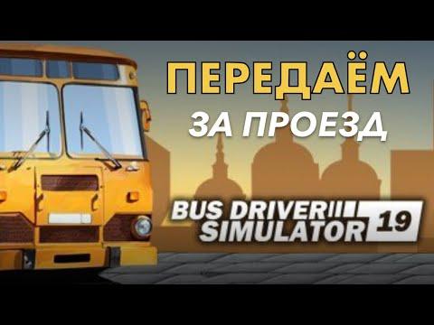 Bus Driver Simulator 2019  Первый взгляд, автобус и....Передаем за проезд!
