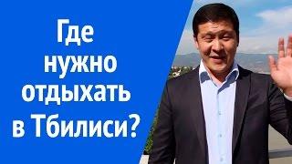 видео Отдых в Тбилиси