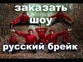 Заказать танцевальный номер Самара Тольятти Русский народный танец в современной обработке mp3