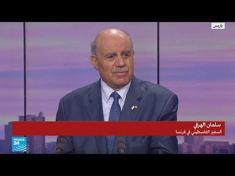 سفير فلسطين بفرنسا: -اعتراف ترامب بسيادة إسرائيل على الجولان هو إعداد للحرب-  - نشر قبل 3 ساعة