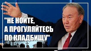 Прогуляйтесь по кладбищу и не ждите от государства Куда нас отправил Назарбаев