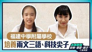 Publication Date: 2021-08-27   Video Title: 【福建中學附屬學校】培養兩文三語、科技尖子 - 學生訪問