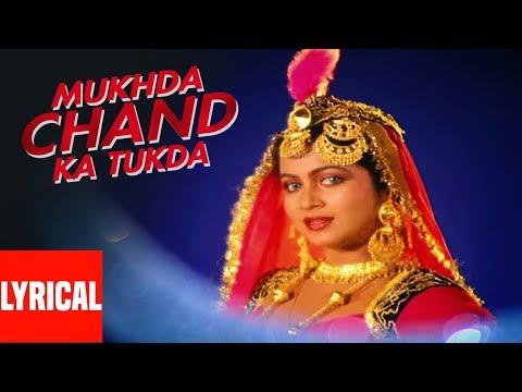 Mukhda Chand Ka Tukda Lyrical Video | Alka Yagnik | Beena Banerjee, Jackie Shroff, Hema Malini