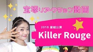 元宝塚歌劇団 雪組の千咲毬愛が今日もノリノリで『Killer Rouge』のリアクション動画をお届けします!一緒に盛り上がって楽しみましょう! 動画のご視聴ありがとうご ...