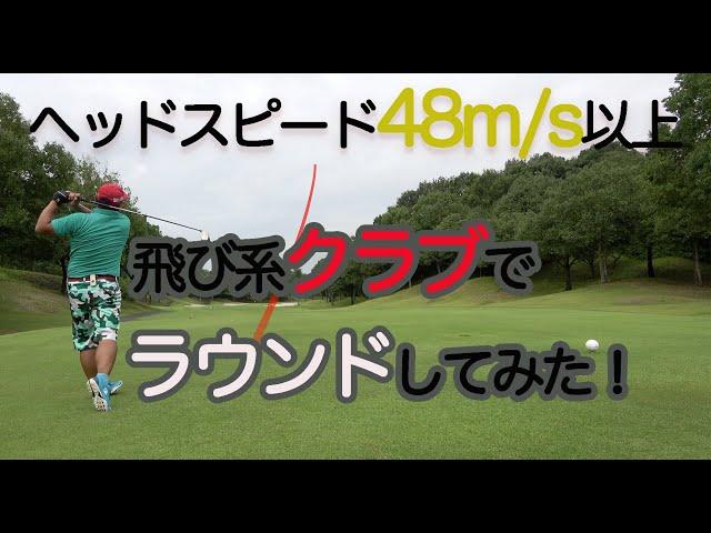 ヘッドスピード48m/s以上の人が飛び系クラブでラウンドしてみた結果!【③YAMAHAからの挑戦状16-18H】