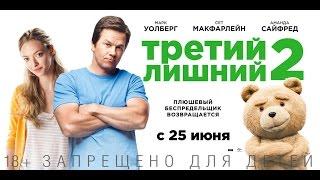 «Третий лишний 2» — фильм в СИНЕМА ПАРК
