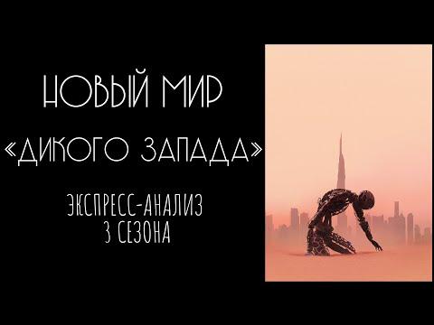 «МИР ДИКОГО ЗАПАДА» - ПРЕМЬЕРА 3 СЕЗОНА «НОВЫЙ МИР» 15.03.2020