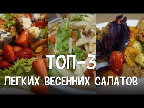 Легкий весенний салат рецептиз YouTube · Длительность: 2 мин21 с