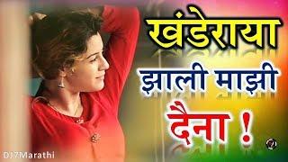 खंडेराया झाली माझी दैना रे | latest marathi song khanderaya zali mazi daina Dj Remix