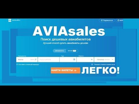 Авиабилеты онлайн! Купить дешевые авиабилеты на любые