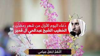 دعاء اليوم الأول من شهر رمضان - الشيخ عبدالحي آل قمبر