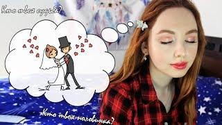 Как увидеть будущего мужа\парня девушку\жену во сне