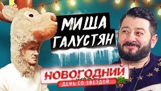 Миша Галустян. Новогодний выпуск / Big Star Show