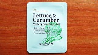Обзор Skinfood Premium lettuce & cucumber water soothing pack пробник корейской косметики