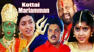 Kottai Mariamman    Full Tamil Movie    2001    Roja, Karan, Devayani    HD