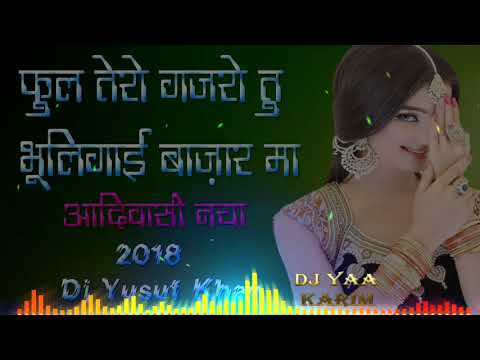 Phul Tero Gajro Tu Bhuli Gay Bajar Ma !! फुल तेरो गजरो तू भूली गई !!2018 Adivasi Dj Yusuf Khan