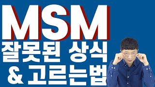MSM(엠에스엠)의 잘못된 상식, 고르는법, 섭취시 주…