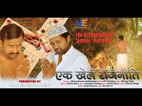 EK KHEL RAJNITI  TRAILER Full Trailer एक खेल राजनीति  हिन्दी फिल्म ट्रेलर Ak Kel Rajneetik Hindi 1