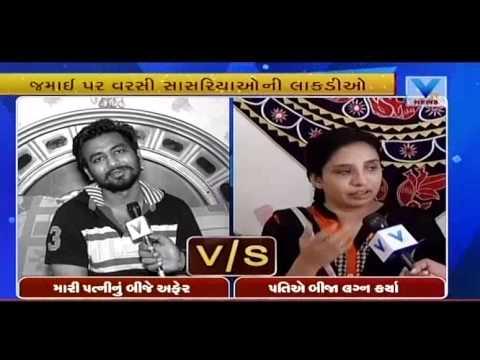 Son in law & Daughter statement in Gandhinagar clashes issue | Vtv Gujarati