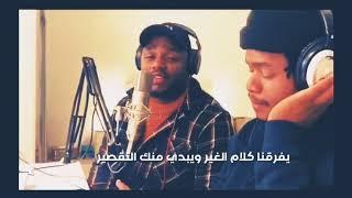 الميش & حمني - كلام الغير   almesh & hamny kalam al ghayr (COVER)