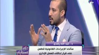 على مسئوليتي - شاهد ما حدث مع الشيخ عبد الله رشدي بعد لقاءه مع أحمد موسى