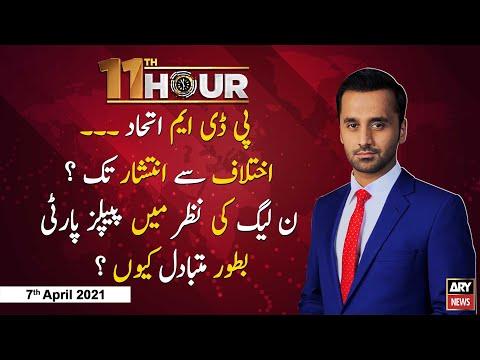11th Hour on Ary News | Latest Pakistani Talk Show