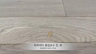 한남동 남산맨션 마루코팅 상담센타 1600-3704, …