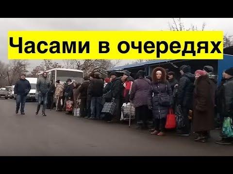 Ситуация на КПВВ.