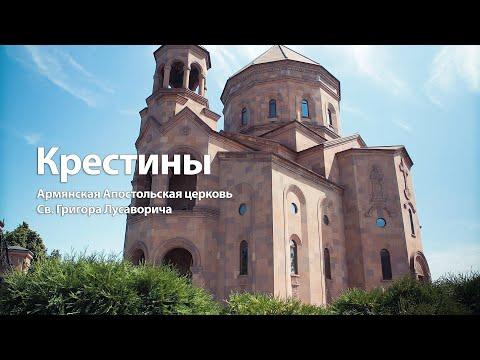 Крестины в  Армянской Апостольская церкви Св. Григора Лусаворича