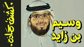 {كشف حمادة}(60) وسيم بن زايد