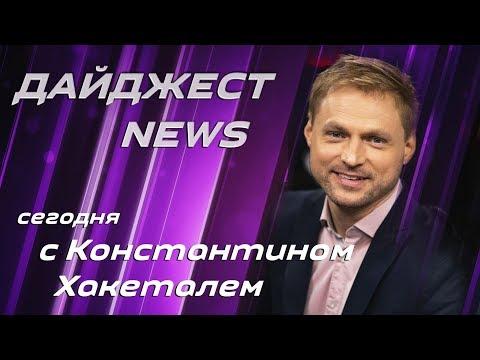 Что случилось с Навальным, «Зеленые» запрещают самолеты? И новый аэропорт Берлина: дождались?