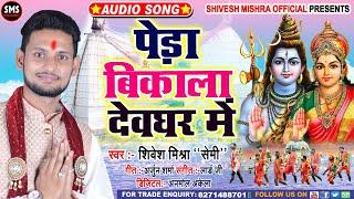 #Shivesh Mishra का पूरे बिहार-झारखंड UP में धमाल मचाने वाला गाना    Pera Bechala Devghar Me 2020