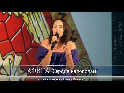 """АФИНА - """"Сердце напополам"""""""