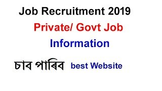 Assam Career Info   الكويت VLIP LV