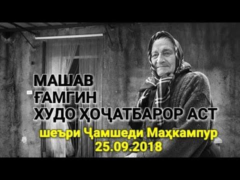 МАШАВ ГАМГИН ХУДО ХОЧАТБАРОР АСТ-УМЕДИ РАХМАТ 2018