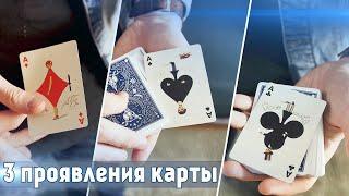 ТОП 3 ПРОЯВЛЕНИЯ КАРТЫ ЗРИТЕЛЯ | ФОКУСЫ С КАРТАМИ | ОБУЧЕНИЕ