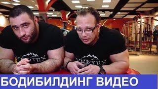 Ответы на вопросы от Российских бодибилдеров