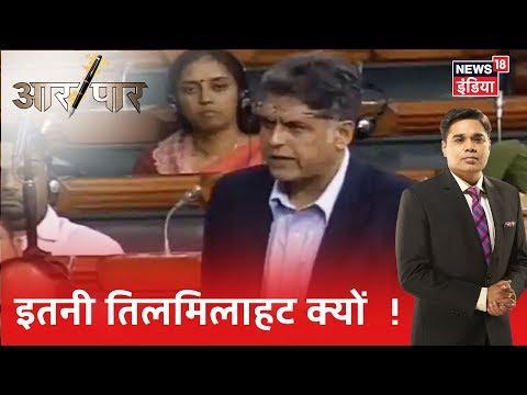 क्या वोट बैंक के लिए विपक्ष CAB में हिंदू -मुस्लिम तलाश रहा है ?Aar Paar Amish Devgan |