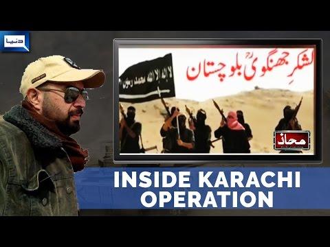 Indian Involvement in Karachi - Mahaaz - 8 January 2017   Dunya News