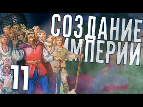 ИМПЕРИЯ РУСЬ в Crusader Kings 2 (CK2: Славянский Союз) #11