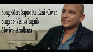 Mere Sapno Ki Rani I Aradhana I Rajesh Khanna I Vishva Yagnik I Cover