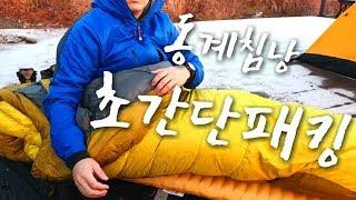 [캠핑tip] 동계침낭 패킹하기 어려우시죠? 초간단 2…